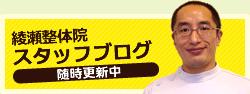 綾瀬整体院スタッフブログ