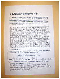 宮本貞男さん 会社員 男性 66歳 アンケート写真